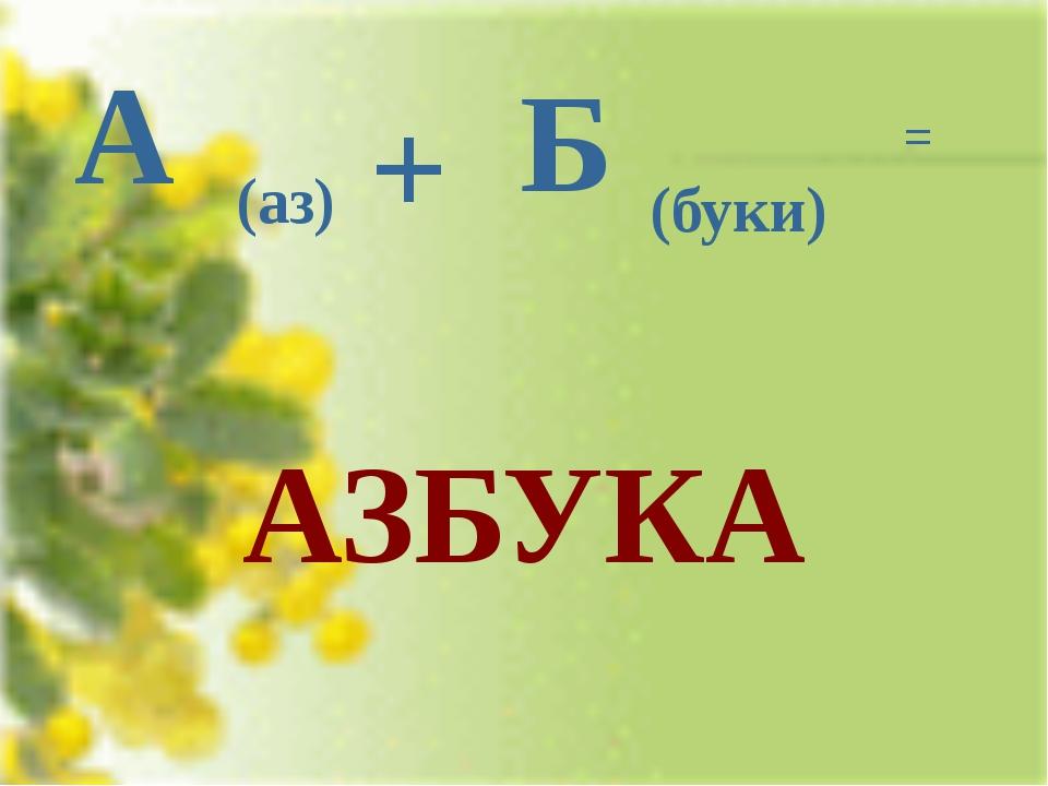 А (аз) + Б (буки) = АЗБУКА