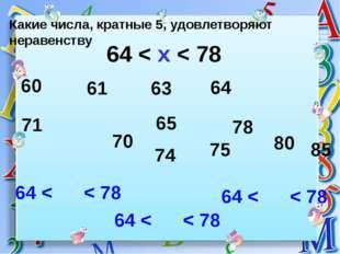 Какие числа, кратные 5, удовлетворяют неравенству 64 < x < 78 64 < < 78 64 <