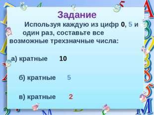 Задание Используя каждую из цифр 0, 5 и 8 один раз, составьте все возможные т