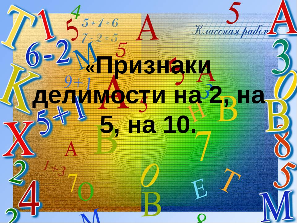 «Признаки делимости на 2, на 5, на 10.