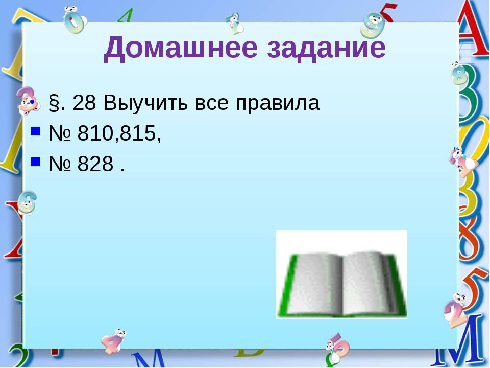 Домашнее задание §. 28 Выучить все правила № 810,815, № 828 .