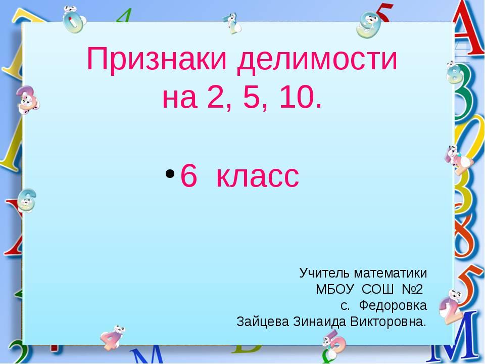 Признаки делимости на 2, 5, 10. 6 класс Учитель математики МБОУ СОШ №2 с. Фед...