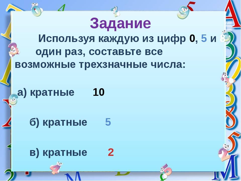 Задание Используя каждую из цифр 0, 5 и 8 один раз, составьте все возможные т...