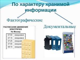 По характеру хранимой информации Фактографические Документальные