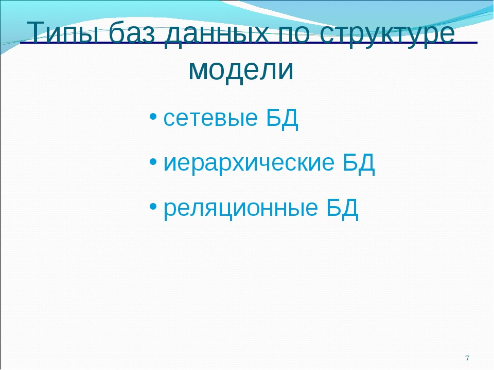 * Типы баз данных по структуре модели сетевые БД иерархические БД реляционные...