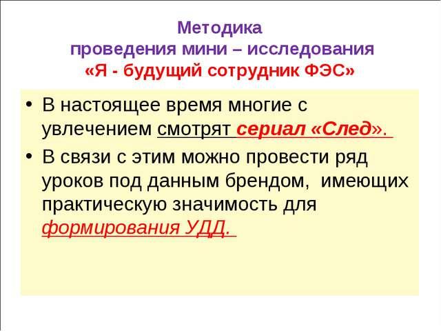 Методика проведения мини – исследования «Я - будущий сотрудник ФЭС» В настоящ...