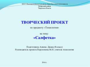 МОУ Маловасилёвская средняя общеобразовательная школа Кимрский район Тверска