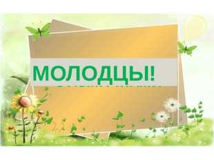 ФИЗМИНУТКА С ХОМЯЧКАМИ МОЛОДЦЫ!