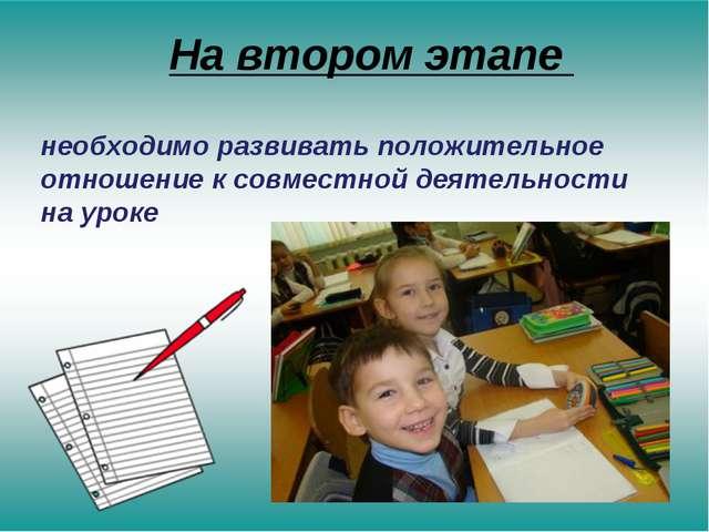 необходимо развивать положительное отношение к совместной деятельности на ур...