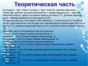 Килограмм – греч. Chilioi «тысяча» + греч. Gramma «мелкая мера веса». Гр
