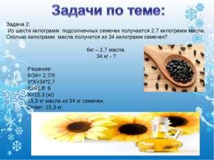Задача 2: Из шести килограмм подсолнечных семечек получается 2,7 килогра