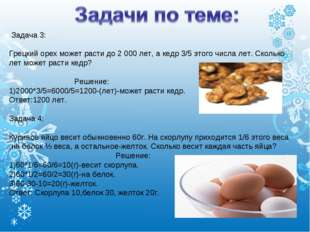 Задача 3:  Грецкий орех может расти до 2000 лет, а кедр 3/5 этого числ