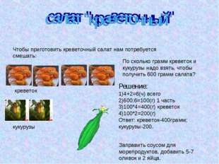 Чтобы приготовить креветочный салат нам потребуется смешать: Решение: 1)4+2=