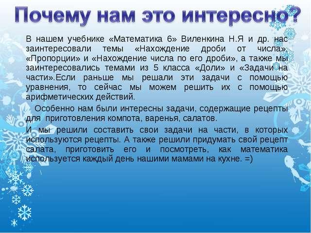 В нашем учебнике «Математика 6» Виленкина Н.Я и др. нас заинтересовали те...
