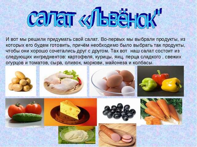 И вот мы решили придумать свой салат. Во-первых мы выбрали продукты, из котор...