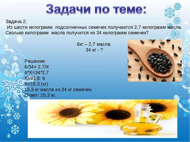 Задача 2: Из шести килограмм подсолнечных семечек получается 2,7 килогра...