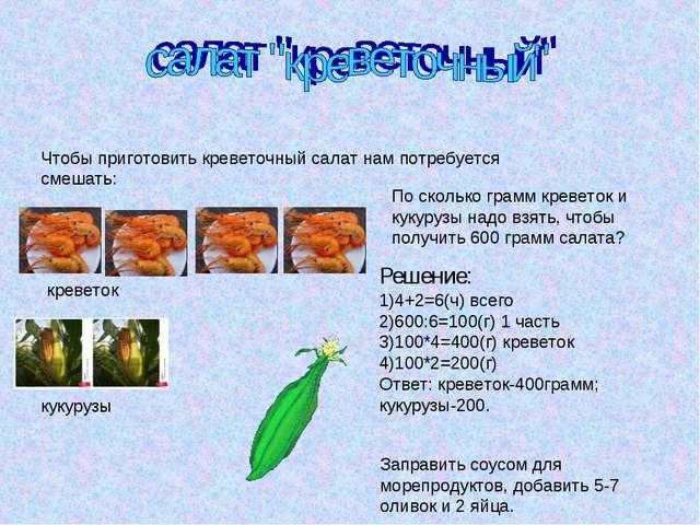 Чтобы приготовить креветочный салат нам потребуется смешать: Решение: 1)4+2=...