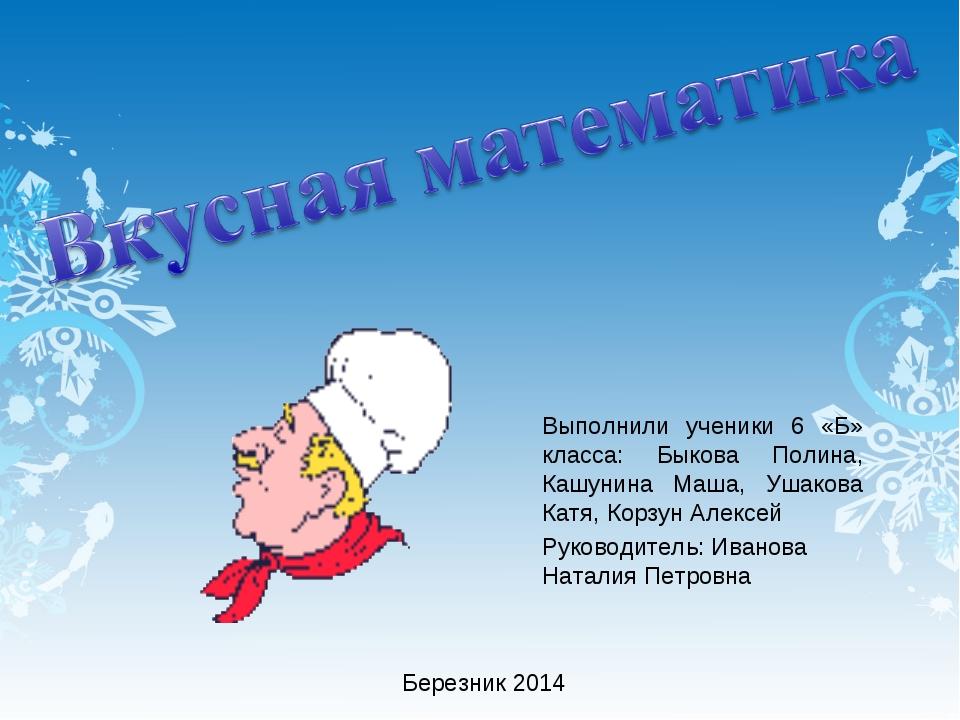 Выполнили ученики 6 «Б» класса: Быкова Полина, Кашунина Маша, Ушакова Катя, К...