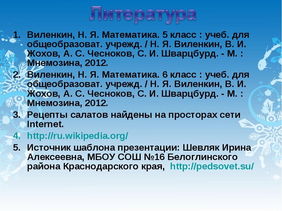 Виленкин, Н. Я. Математика. 5 класс : учеб. для общеобразоват. учрежд. / Н. Я...