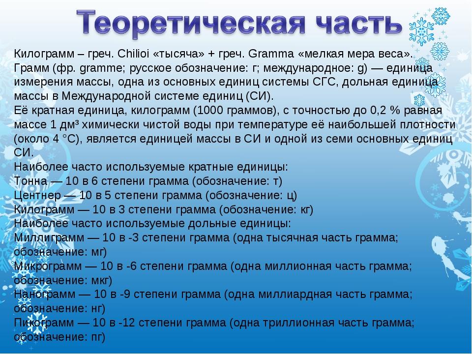 Килограмм – греч. Chilioi «тысяча» + греч. Gramma «мелкая мера веса». Гр...