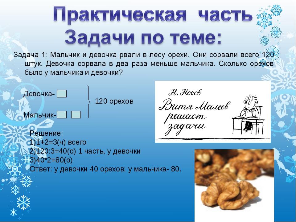 120 орехов Решение: 1)1+2=3(ч) всего 2)120:3=40(о) 1 часть, у девочки 3)40*2=...