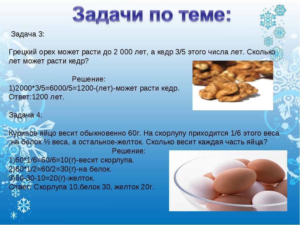 Задача 3:  Грецкий орех может расти до 2000 лет, а кедр 3/5 этого числ...