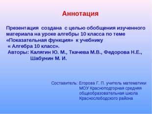 Презентация создана с целью обобщения изученного материала на уроке алгебры 1