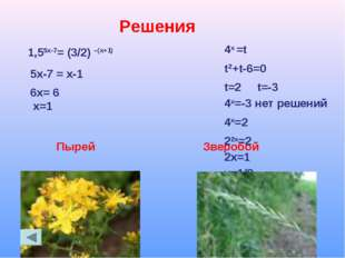 Решения 1,55х-7= (3/2) –(х+1) 5х-7 = х-1 6х= 6 х=1 4х =t t2+t-6=0 t=2 t=-3 4х