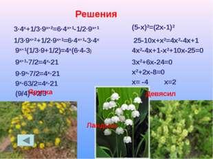Решения 3∙4х+1/3∙9х+2=6∙4х+1-1/2∙9х+1 1/3∙9х+2+1/2∙9х+1=6∙4х+1-3∙4х 9х+1(1/3∙