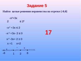 Задание 5 Найти целые решения неравенства на отрезке [-8;8] -х2+3х 2 ≤ 22 -х