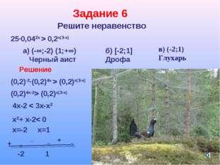 Задание 6 Решите неравенство 25∙0,042х > 0,2х(3-х) а) (-∞;-2) (1;+∞) Черный а