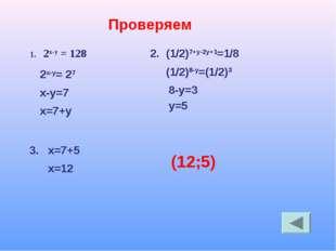Проверяем 2х-у = 128 2х-у= 27 х-у=7 х=7+у 1. 2. (1/2)7+у-2у+1=1/8 (1/2)8-у=(1