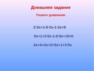 Домашнее задание 2∙3х+1-6∙3х-1-3х=9 5х+1+3∙5х-1-6∙5х+10=0 2х+4+2х+2=5х+1+3∙5х