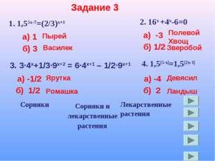 Задание 3 1. 1,55х-7=(2/3)х+1 а) 1 б) 3 2. 16х +4х-6=0 а) -3 б) 1/2 а) -1/2 б