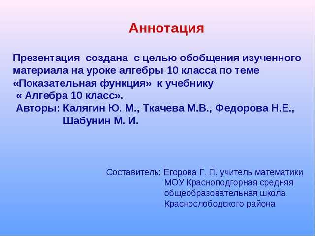 Презентация создана с целью обобщения изученного материала на уроке алгебры 1...