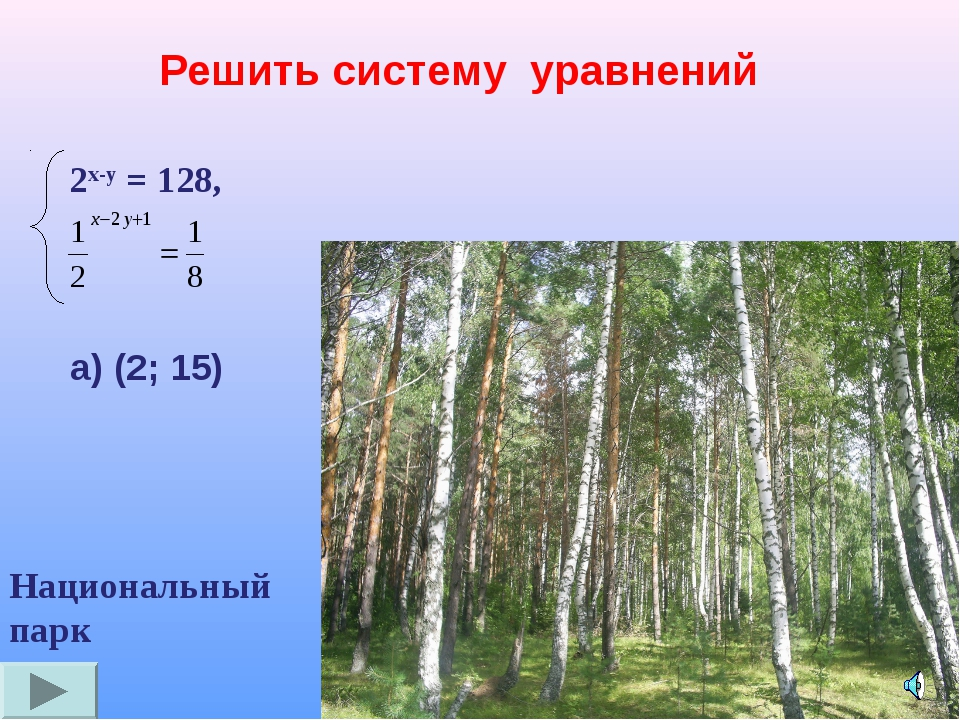 Решить систему уравнений 2х-у = 128, а) (2; 15) б) (12; 5) в) (-12;5) Заказни...