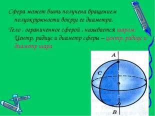 Сфера может быть получена вращением полуокружности вокруг ее диаметра. Тело ,