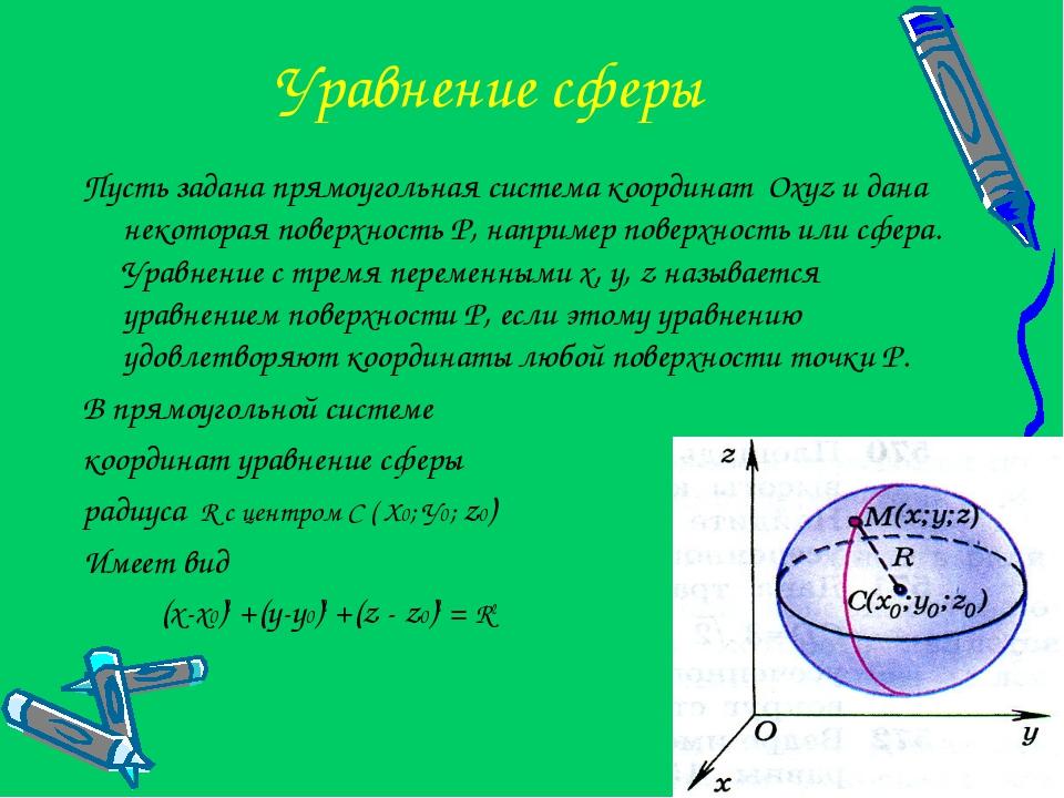 Уравнение сферы Пусть задана прямоугольная система координат Оxyz и дана неко...