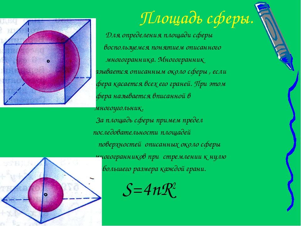 Площадь сферы. Для определения площади сферы воспользуемся понятием описанно...