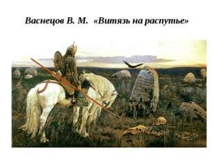 Васнецов В. М. «Витязь на распутье»