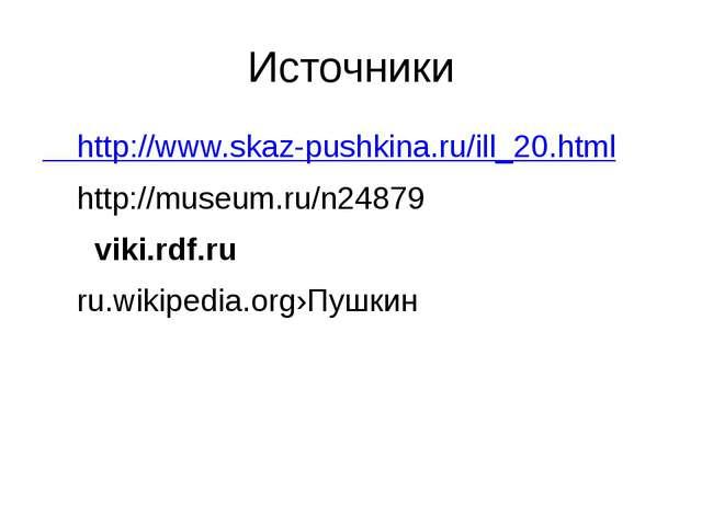Источники http://www.skaz-pushkina.ru/ill_20.html http://museum.ru/n24879 vik...