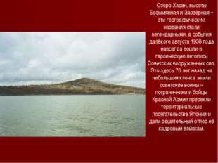 Озеро Хасан, высоты Безымянная и Заозёрная – эти географические названия стал