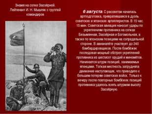 Знамя на сопке Заозёрной. Лейтенант И. Н. Мышляк с группой командиров 6 авгус