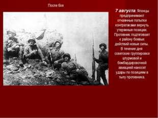 После боя 7 августа. Японцы предпринимают отчаянные попытки контратаками верн