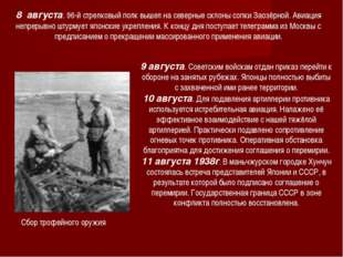 Сбор трофейного оружия 8 августа. 96-й стрелковый полк вышел на северные скло