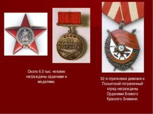 Около 6,5 тыс. человек награждены орденами и медалями. 32-я стрелковая дивизи