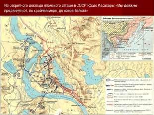 Из секретного доклада японского атташе в СССР Юкио Касахары:«Мы должны продви