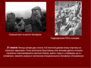 31 июля. Японцы силами двух полков 19-й пехотной дивизии вновь вторглись на с