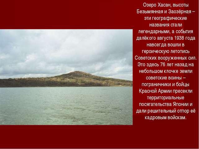 Озеро Хасан, высоты Безымянная и Заозёрная – эти географические названия стал...