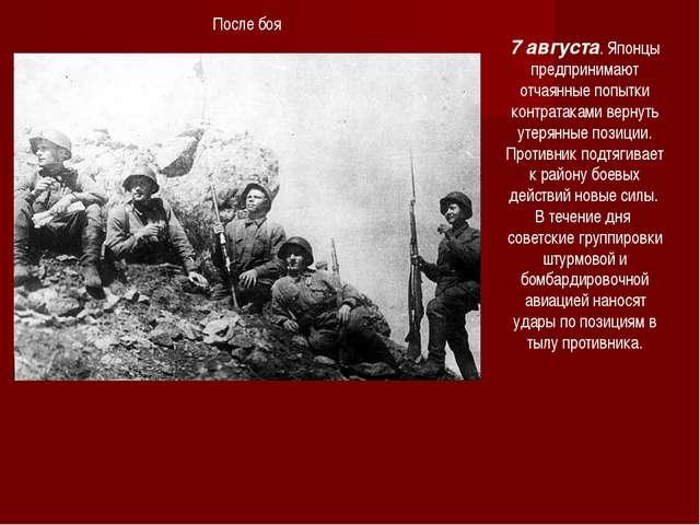 После боя 7 августа. Японцы предпринимают отчаянные попытки контратаками верн...